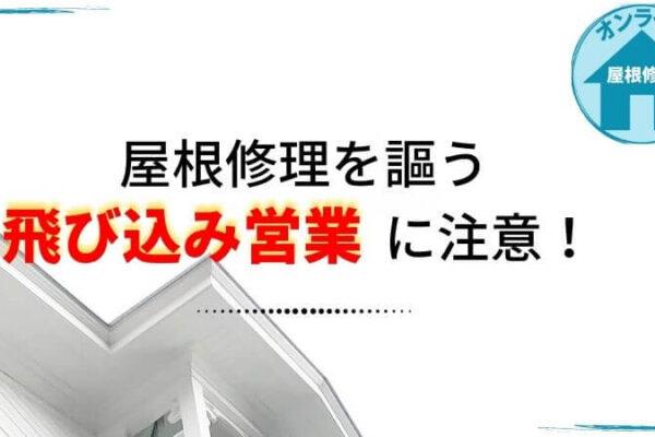 屋根修理を謳う飛び込み営業に注意