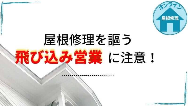 屋根修理を騙る飛び込み営業に注意!対処法を徹底考察!